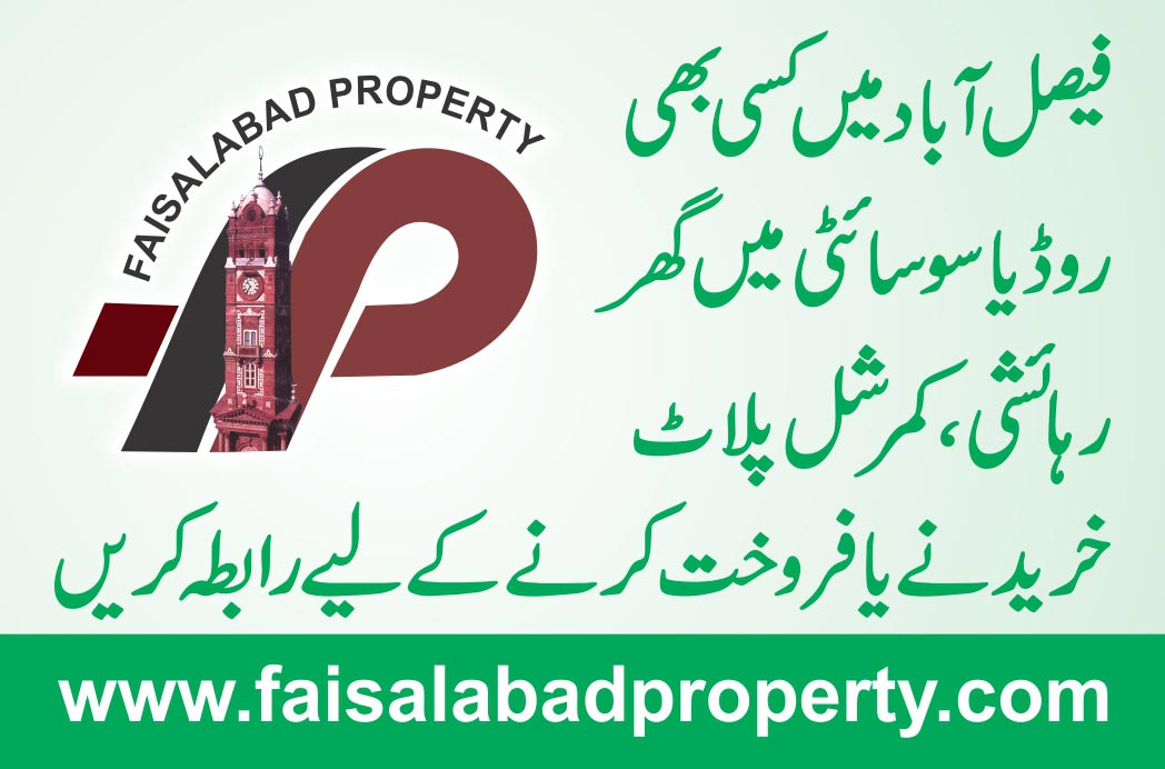 WE deal in all kind of properties in Faisalabad